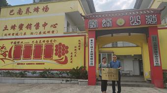 重庆市畜牧业协会加快推进蜂蜜整体品牌创建项目实施