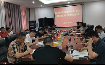 重庆市畜牧业协会猪业分会第一届四次理事会暨生猪生产恢复发展座谈会圆满召开